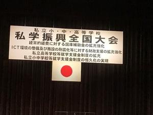 私学振興全国大会①(11/4).jpg